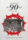 全九州水平社創立90周年記念誌