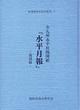 部落解放史史料叢書4 全九州水平社機関紙「水平月報」復刻版(上製・並製)