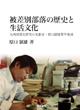 被差別部落の歴史と生活文化 ―九州部落史研究の先駆者・原口頴雄著作集成―