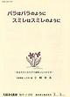 福岡県人権研究所 機関誌 人権ふくおか