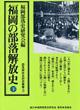 部落解放史研究叢書2 福岡の部落解放史 上・下巻