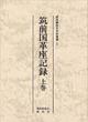 部落解放史史料叢書1〜3 筑前国革座記録 上・中・下巻(全3巻)