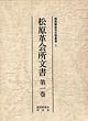 部落解放史史料叢書5.6 松原革会所文書 第1・2巻(全2巻)