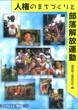 ブックレット菜の花12 人権のまちづくりと部落解放運動