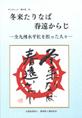 菜の花ブックレット18  冬来たりなば春遠からじ ― 全九州水平社を担った人々 ―