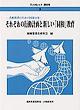 ブックレット菜の花3 -人権教育のための国連10年 -それぞれの行動計画と新しい「同和」教育