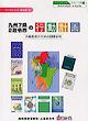 ブックレット菜の花8九州7県2政令市の行動計画人権教育のための国連10年