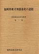 部落解放史研究叢書1 福岡県被差別部落史の諸相